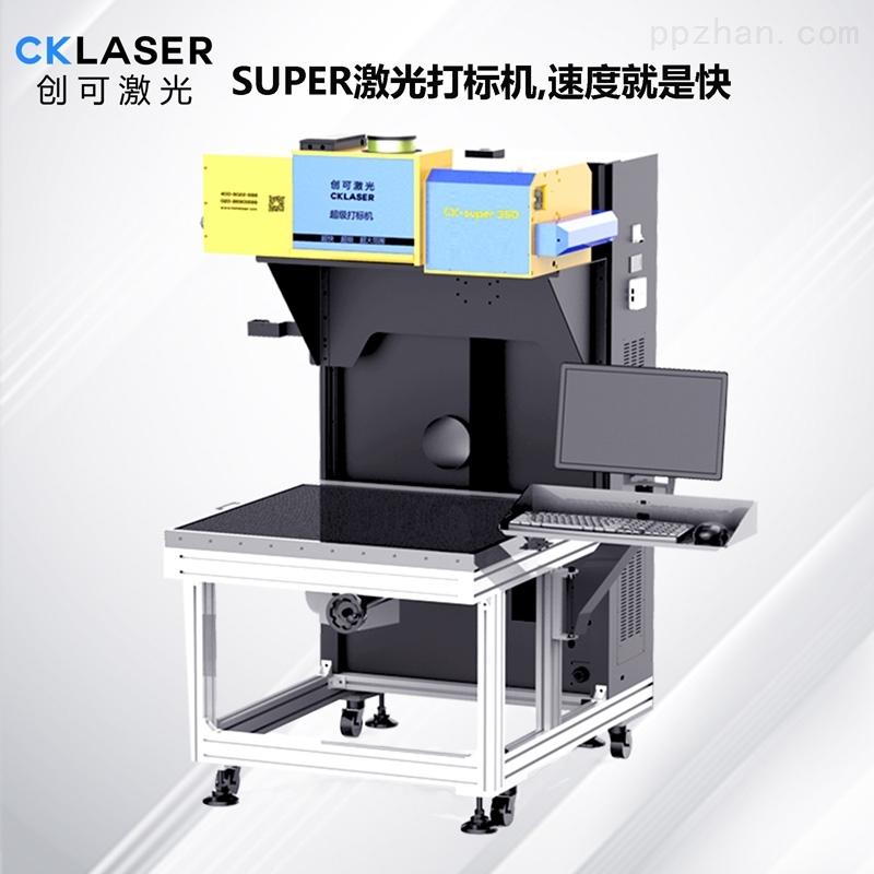 服装logo激光切割机自动巡边CCD摄像头定位