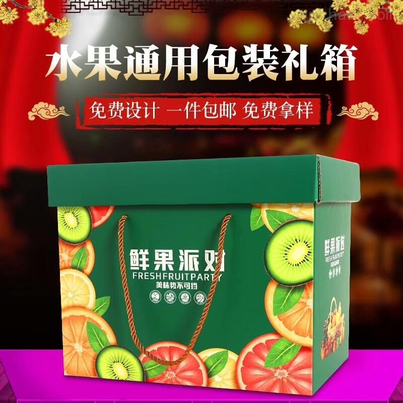 附近的水果礼品盒纸箱厂
