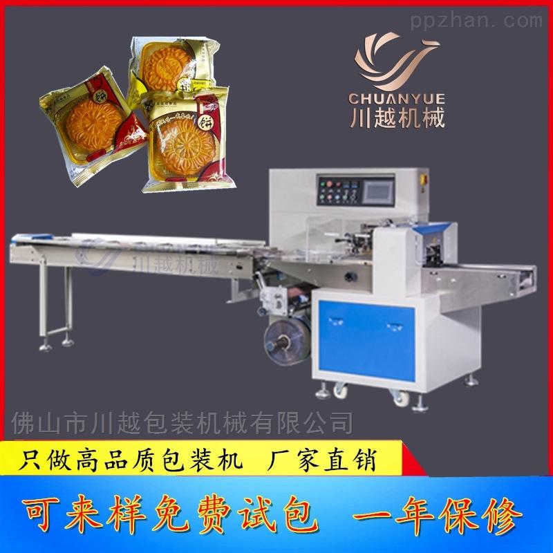 CY-250-CY-250月饼自动包装机可配置充氮气装置
