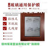 UV高光板大理石保护膜