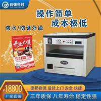 印彩页成本低的小型数码印刷机
