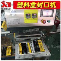 外卖快餐打包盒封口机 熟食盒自动压膜机