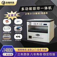 广告商印宣传品可用彩页印刷机低成本高收益