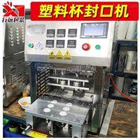 专业定制 果冻面膜封口机 塑料圆杯压膜机
